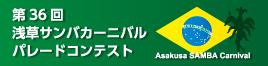 第36回 浅草サンバカーニバルパレードコンテスト