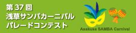 第37回 浅草サンバカーニバルパレードコンテスト